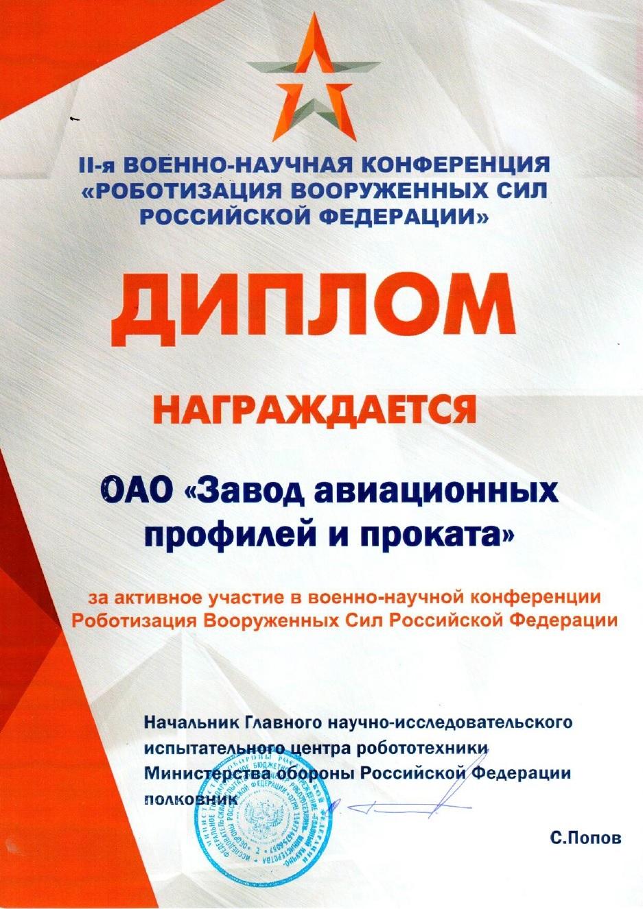 Открытый запрос цен на поставкулот 210 кирпич огнеупорный россия алтайский край
